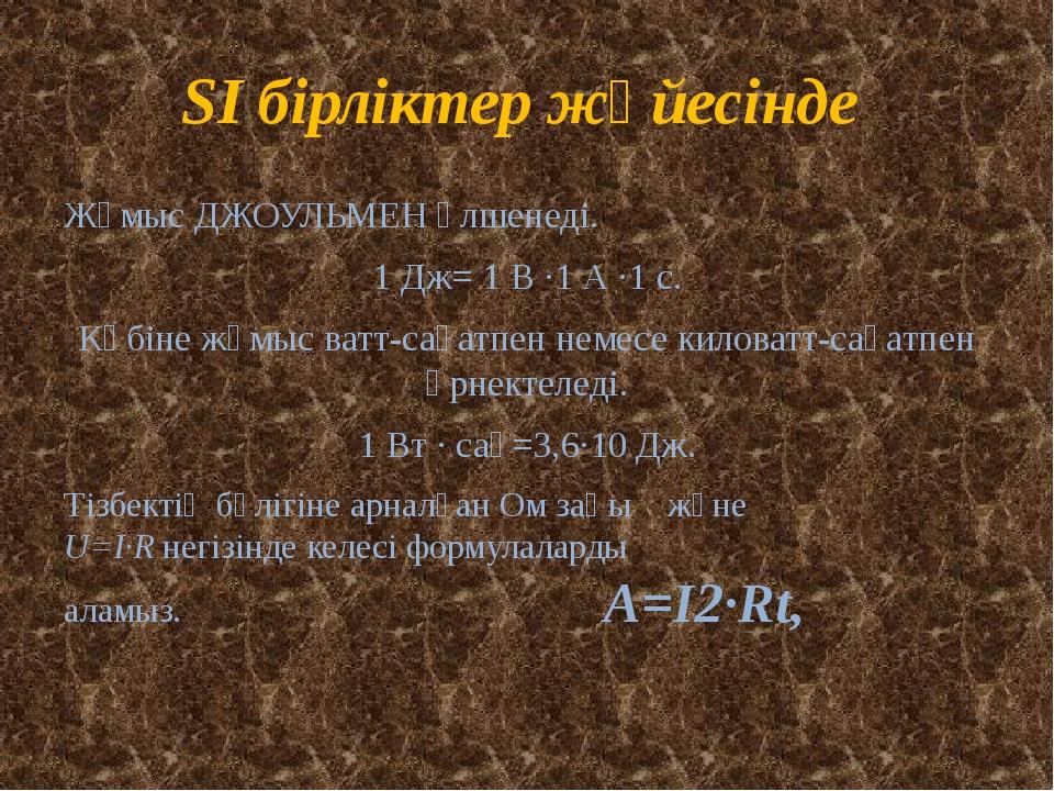 SI бірліктер жұйесінде Жұмыс ДЖОУЛЬМЕН өлшенеді. 1 Дж= 1 В ∙1 А ∙1 с. Көбіне...