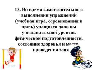 12.Во время самостоятельного выполнения упражнений (учебная игра, соревнован