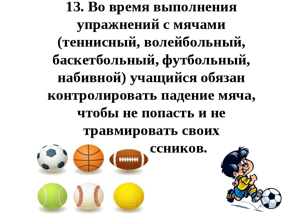 13.Во время выполнения упражнений с мячами (теннисный, волейбольный, баскетб...