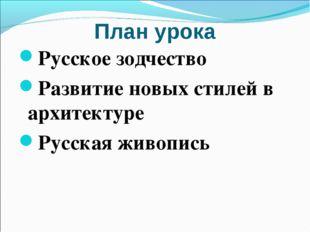 План урока Русское зодчество Развитие новых стилей в архитектуре Русская живо