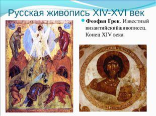 Русская живопись XIV-XVI век Феофан Грек. Известный византийскийживописец. Ко