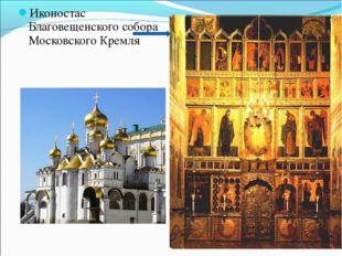 Иконостас Благовещенского собора Московского Кремля