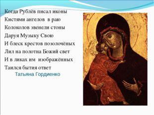 Татьяна Гордиенко Когда Рублёв писал иконы Кистями ангелов в раю Колоколов зв