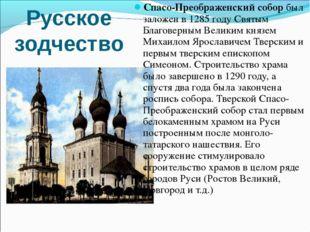 Спасо-Преображенский собор был заложен в 1285 году Святым Благоверным Великим