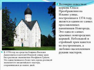 В 1378 году на средства боярина Василия Даниловича и жителей Ильиной улицы хр