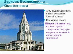 Церковь Вознесения в Коломенском 1532 год Воздвигнута в честь рождения Ивана