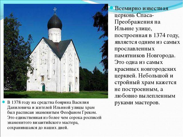 В 1378 году на средства боярина Василия Даниловича и жителей Ильиной улицы хр...