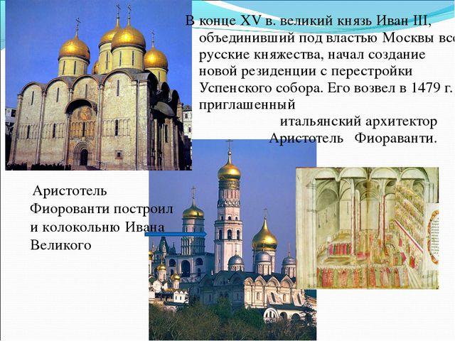 В конце XV в. великий князь Иван III, объединивший под властью Москвы все рус...