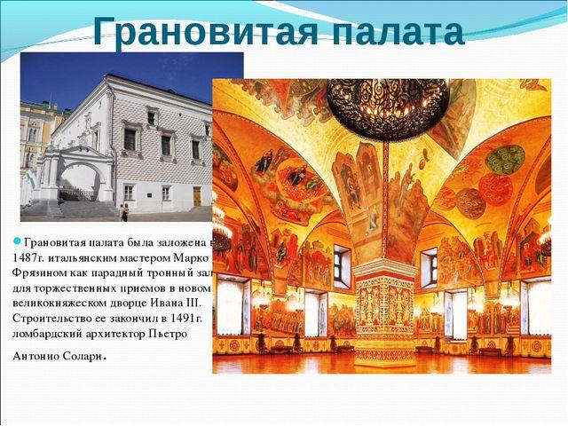 Грановитая палата Грановитая палата была заложена в 1487г. итальянским мастер...