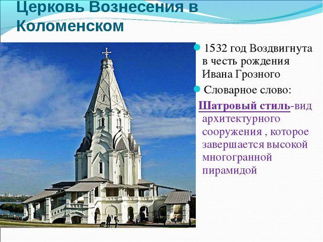 Церковь Вознесения в Коломенском 1532 год Воздвигнута в честь рождения Ивана...