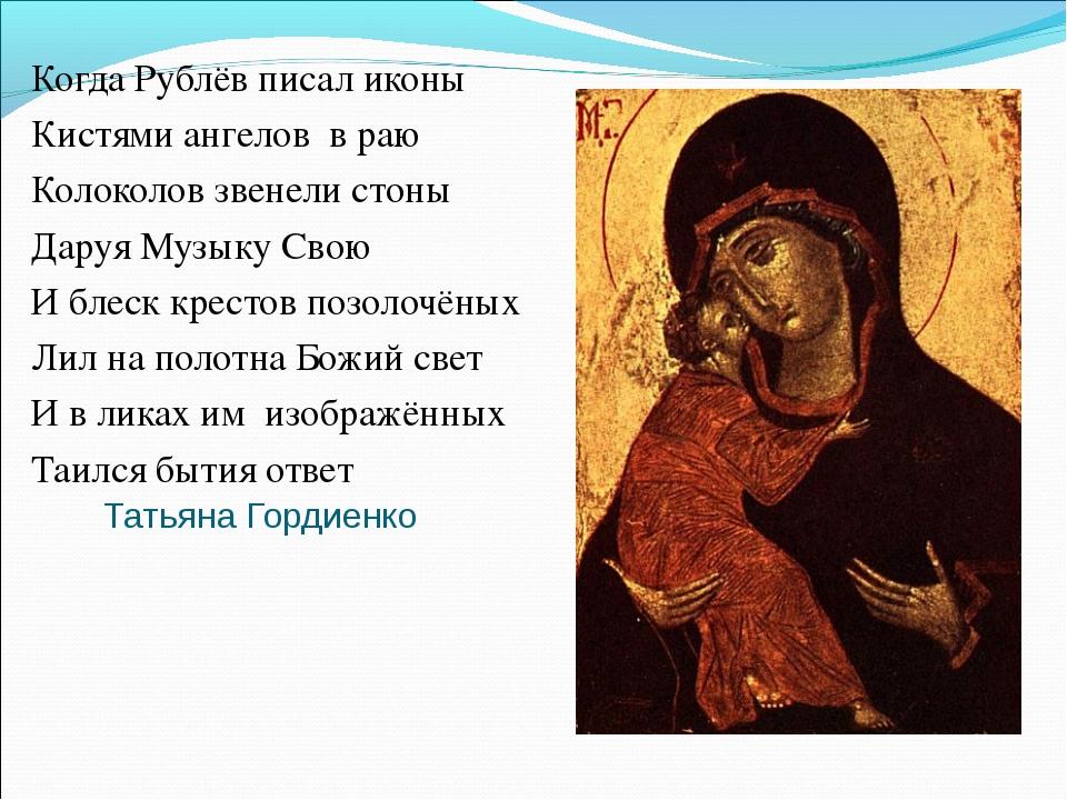 Татьяна Гордиенко Когда Рублёв писал иконы Кистями ангелов в раю Колоколов зв...