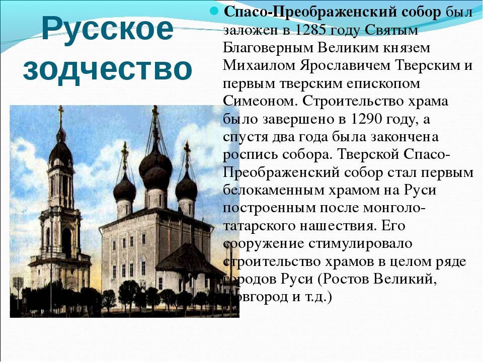 Спасо-Преображенский собор был заложен в 1285 году Святым Благоверным Великим...