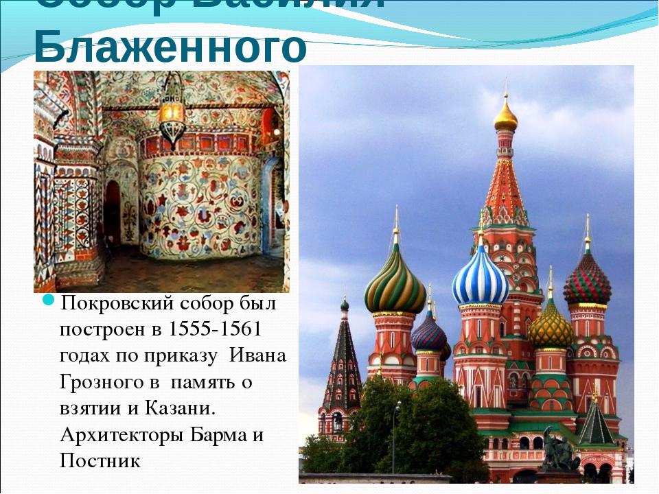 Собор Василия Блаженного Покровский собор был построен в 1555-1561 годах по п...