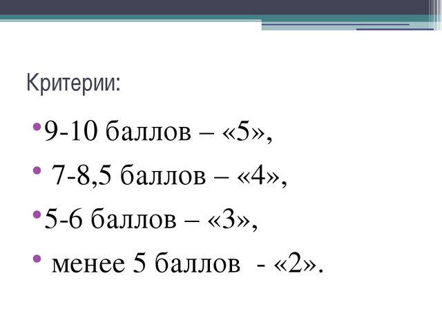 Критерии: 9-10 баллов – «5», 7-8,5 баллов – «4», 5-6 баллов – «3», менее 5 ба...