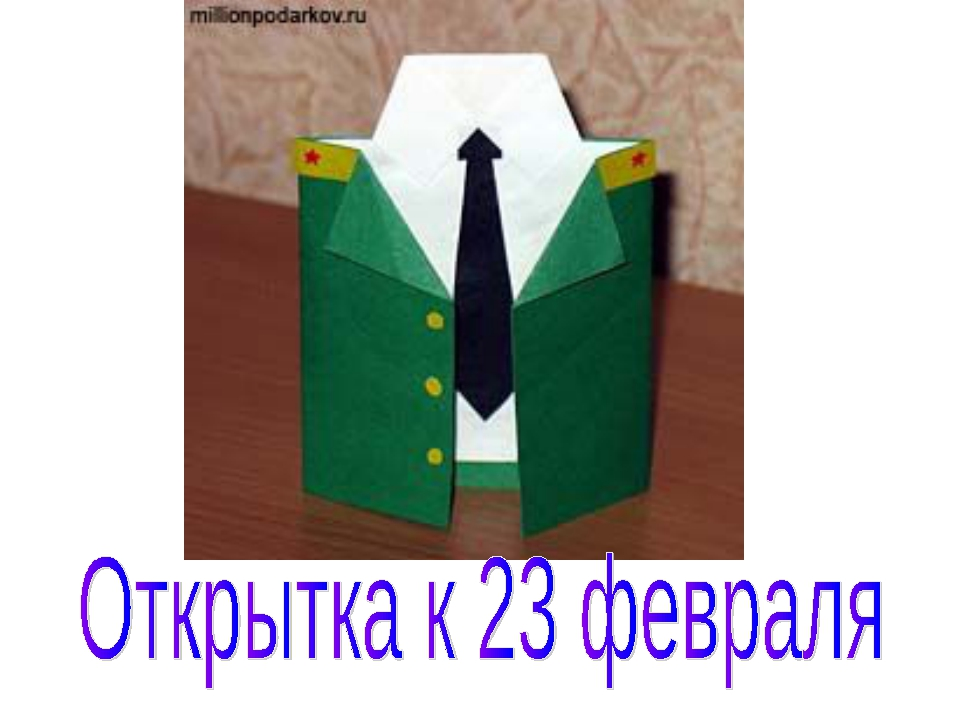 урок технологии открытка 23 февраля таком состоянии люди
