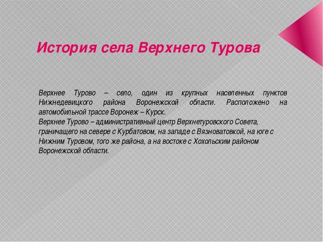 История села Верхнего Турова Верхнее Турово – село, один из крупных населенны...