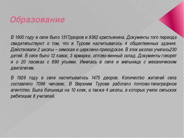 Образование В 1900 году в селе было 1317дворов и 9362 крестьянина. Документы...