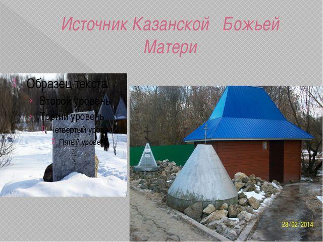 Источник Казанской Божьей Матери