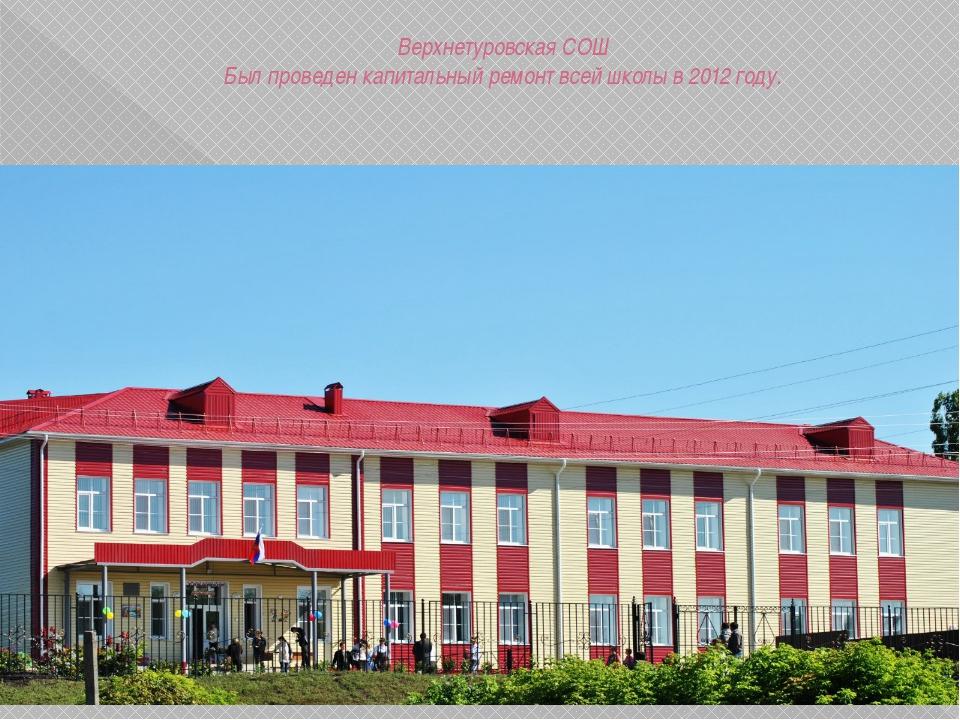 Верхнетуровская СОШ Был проведен капитальный ремонт всей школы в 2012 году.