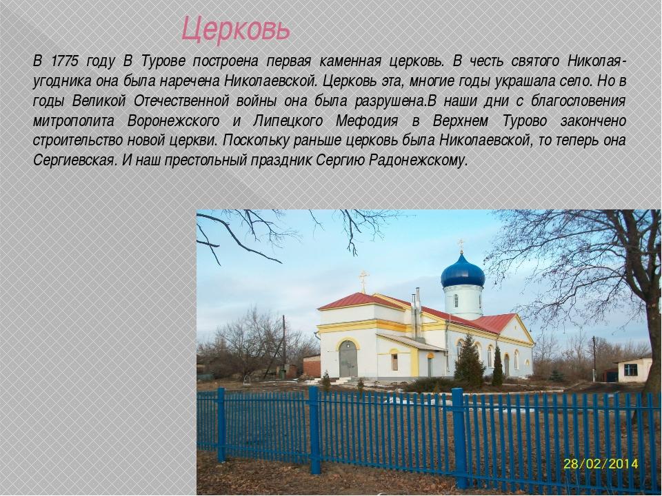 Церковь В 1775 году В Турове построена первая каменная церковь. В честь свят...