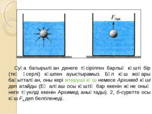 Суға батырылған денеге түсірілген барлық күшті бір (тең әсерлі) күшпен ауысты