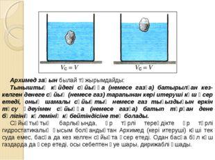 Архимед заңын былай тұжырымдайды: Тыныштық күйдегі сұйыққа (немесе газға) бат