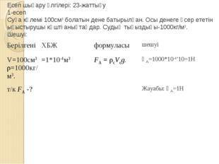 Есеп шығару үлгілері: 23-жаттығу 1-есеп Суға көлемі 100см3 болатын дене батыр