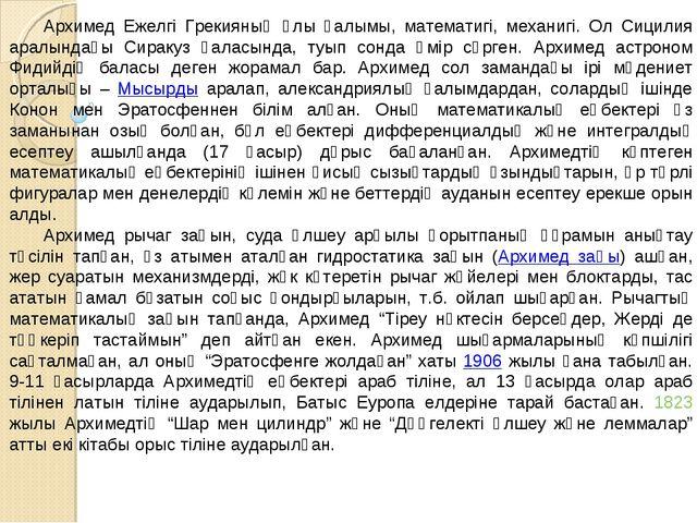Архимед Ежелгі Грекияның ұлы ғалымы, математигі, механигі. Ол Сицилия аралынд...