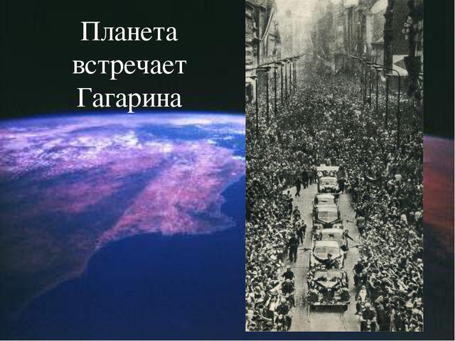 Планета встречает Гагарина