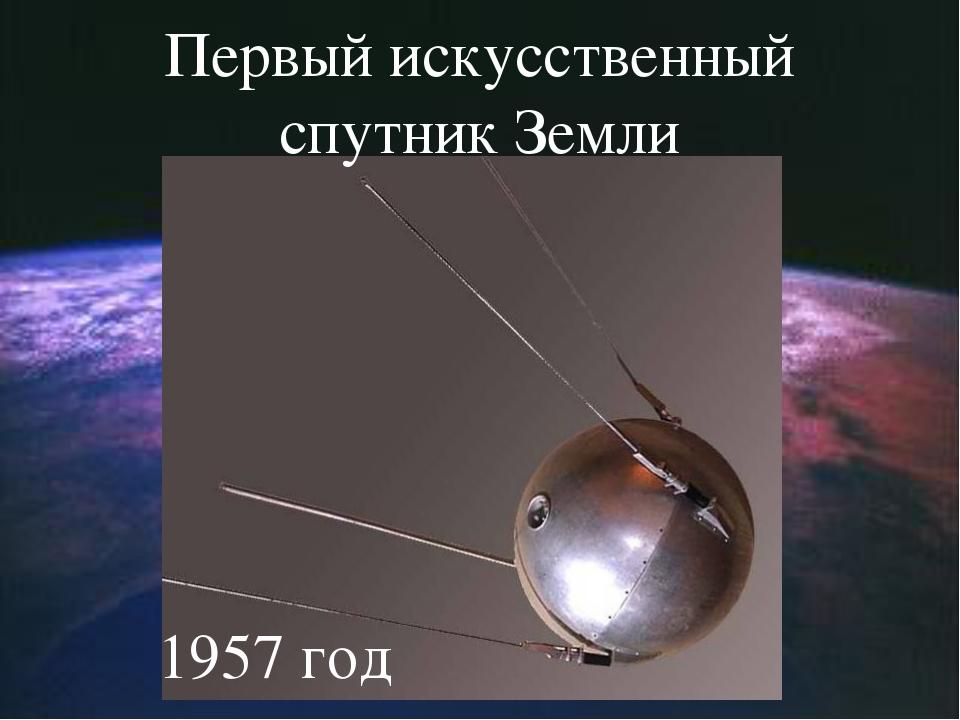 Первый искусственный спутник Земли 1957 год