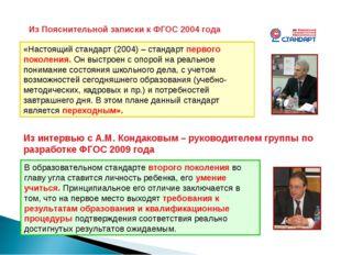 Из Пояснительной записки к ФГОС 2004 года «Настоящий стандарт (2004) – станда