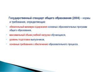 Государственный стандарт общего образования (2004) – нормы и требования, опр