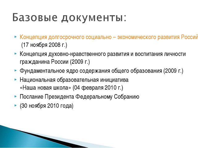 Концепция долгосрочного социально – экономического развития Российской Федера...