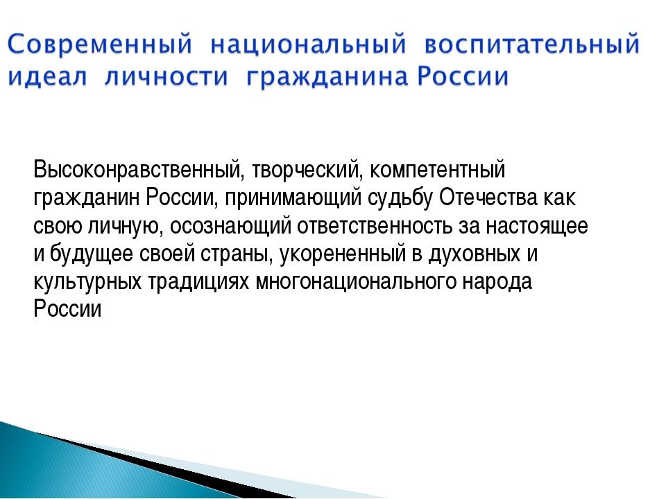 Высоконравственный, творческий, компетентный гражданин России, принимающий...