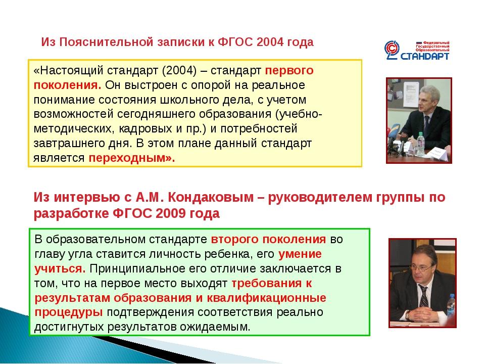 Из Пояснительной записки к ФГОС 2004 года «Настоящий стандарт (2004) – станда...