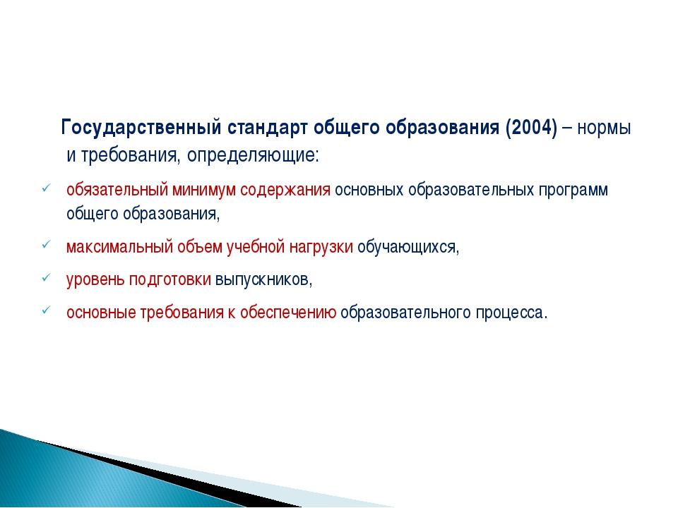 Государственный стандарт общего образования (2004) – нормы и требования, опр...