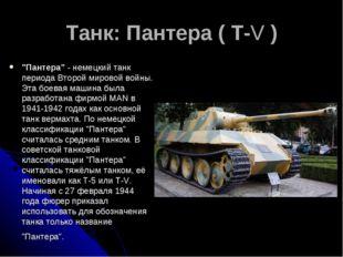 """Танк:Пантера ( Т-V ) """"Пантера""""- немецкий танк периода Второй мировой войны."""