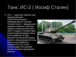 Танк: ИС-2 ( Иосиф Сталин) ИС-2 - советский тяжёлый танк периода Великой Оте