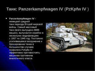 Танк: Panzerkampfwagen IV (PzKpfw IV ) Panzerkampfwagen IV - немецкийсредний