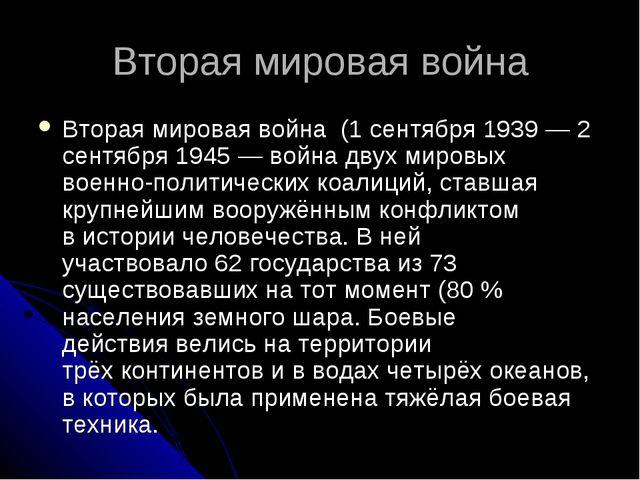 Вторая мировая война Вторая мировая война (1 сентября1939—2 сентября1945...