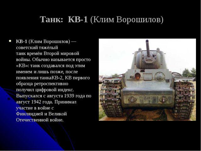 Танк: КВ-1(Клим Ворошилов) КВ-1(Клим Ворошилов)— советскийтяжёлый танкв...