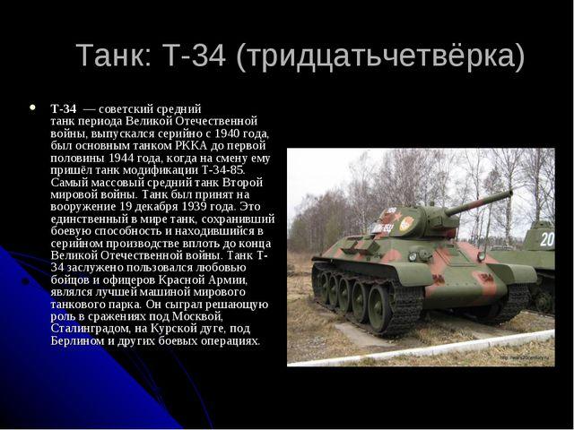 Танк: Т-34 (тридцатьчетвёрка) T-34—советскийсредний танкпериодаВеликой...