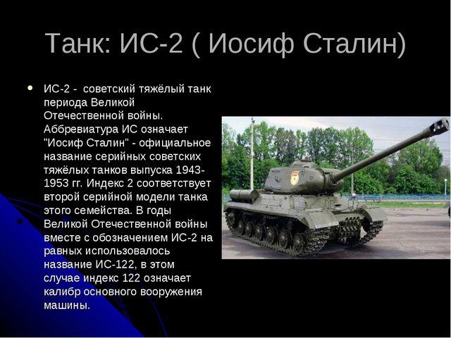 Танк: ИС-2 ( Иосиф Сталин) ИС-2 - советский тяжёлый танк периода Великой Оте...