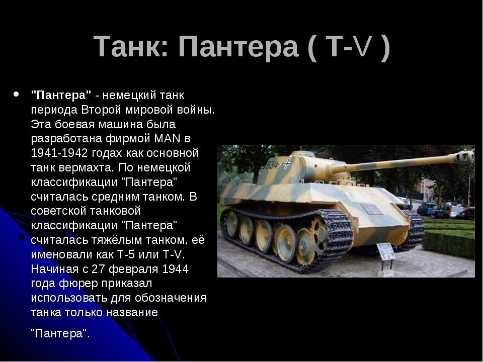 """Танк:Пантера ( Т-V ) """"Пантера""""- немецкий танк периода Второй мировой войны...."""