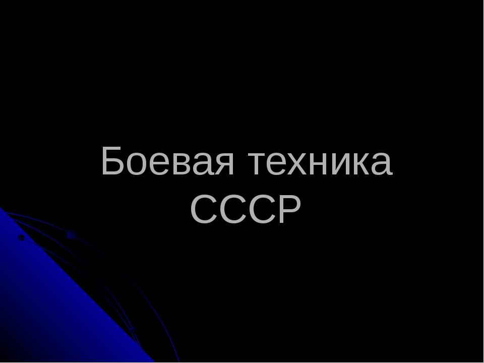 Боевая техника СССР