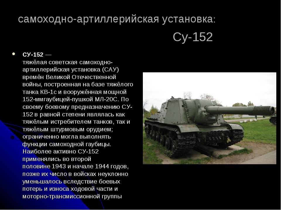 самоходно-артиллерийская установка: Су-152 СУ-152— тяжёлаясоветскаясамоход...