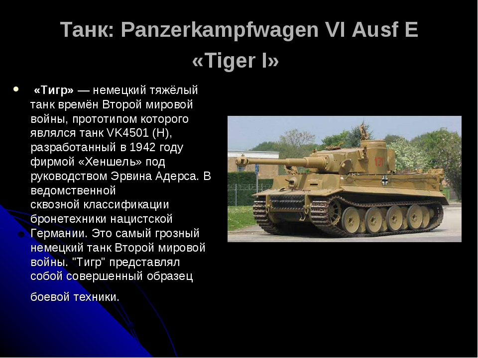 Танк: Panzerkampfwagen VI Ausf E «Tiger I» «Тигр»—немецкийтяжёлый танквр...