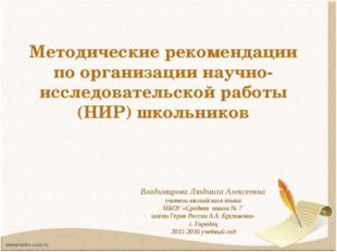 Методические рекомендации по организации научно-исследовательской работы (НИР