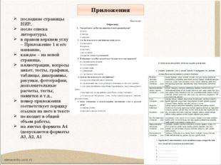 Приложения последние страницы НИР, после списка литературы, в правом верхнем