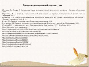 Список использованной литературы  Ивочкина Т., Ливерц И. Организация научно-